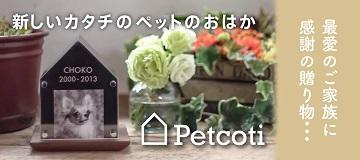 Petcoti|新しいカタチのペットのお墓 Petcoti [ペットコティ]公式サイト