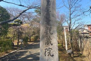 観蔵院(お寺)付属のペット霊園