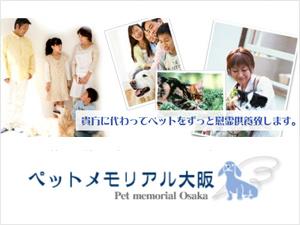 ペットメモリアル大阪