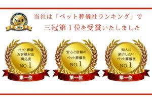 ペット葬儀社ランキング 三冠第1位に輝き、雑誌やTVメディアの実績が豊富