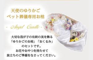 天使のゆりかご<br>3,000円〜