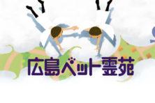 広島ペット霊苑