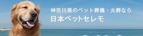 日本ペットセレモ