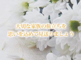 奈良ペットメモリアル優華