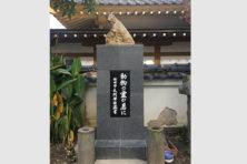 動愛園 博多斎場