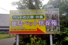 徳島ペット供養苑 名東斎場