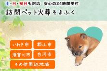 福島県の訪問ペット火葬 そよふく