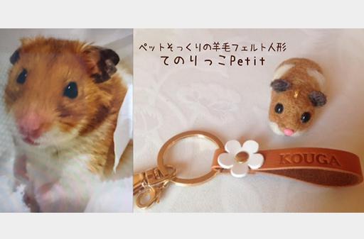 ペットのお写真から作る羊毛フェルト人形