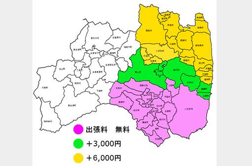 福島県の出張範囲