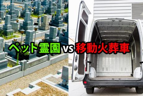 ペット霊園 vs 移動火葬車