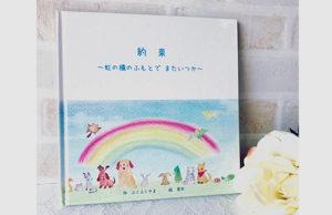 約束 ~虹の橋のふもとでまたいつか~