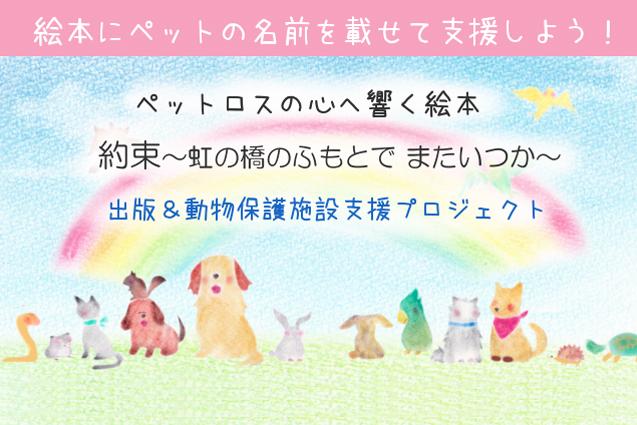 【ご支援&拡散希望】動物保護施設を支援しよう!