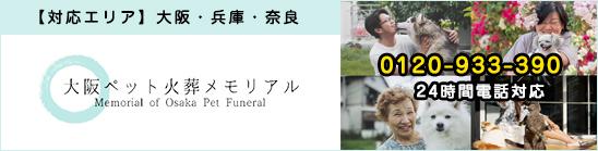 大阪ペット火葬メモリアル