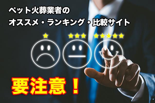ペット火葬社オススメ・ランキング・比較サイトには要注意!