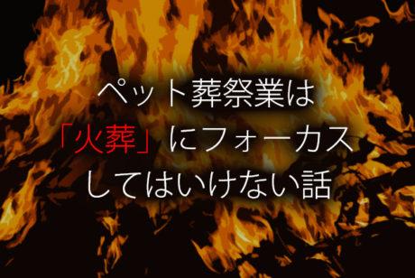 【リアルな実情】ペット葬祭業は「火葬」にフォーカスしてはいけない話