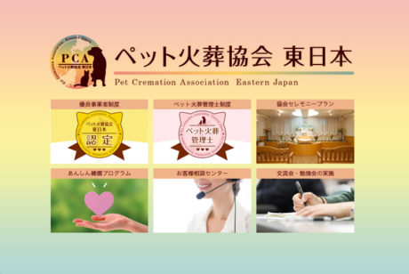ペット葬儀社選びの指標「ペット葬儀団体・協会について」【vol.1 ペット火葬協会 東日本】