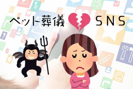 ペット葬儀とSNS【WEBマーケティング:アドワーズ広告の話】
