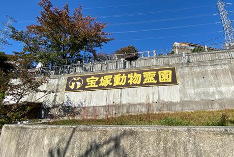 想像以上に素晴らしかったペット霊園【宝塚動物霊園訪問レポート】