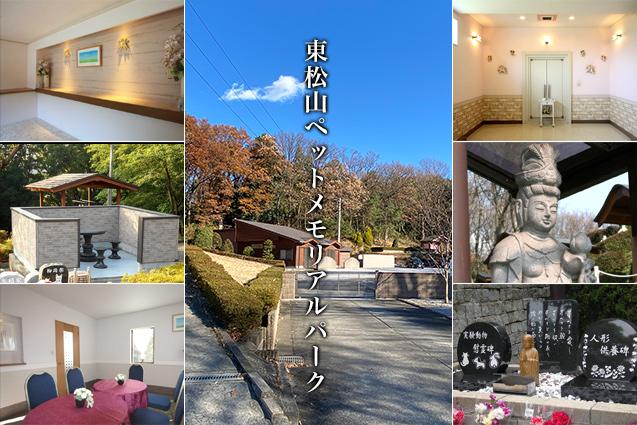 日本最大級の動物専用の公園墓地【東松山ペットメモリアル訪問レポート】