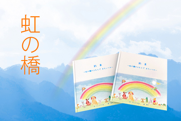 ペットロスの悲しみを癒してくれる絵本【約束 – 虹の橋のふもとで またいつか -】