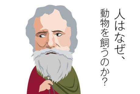 人がペットを飼う理由【アリストテレスの名言より】