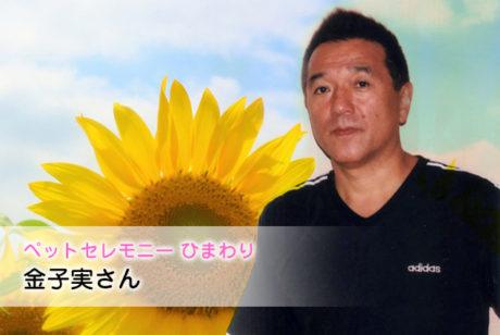 【Interview】ペット火葬に人生を捧げる金子さん「最期は笑顔でお別れして欲しい」