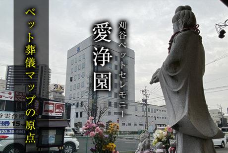 ペット葬儀マップの原点【刈谷ペットセレモニー愛浄園訪問レポート】