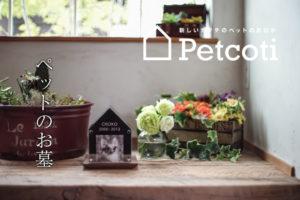 【ペットのお墓】シンプルで機能的なペットのお墓「Petcoti」