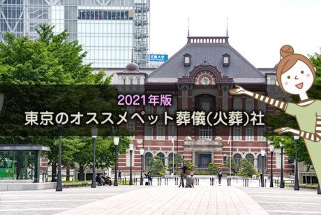 【口コミ管理者が3社厳選】2021年版:東京のオススメペット葬儀(火葬)社教えます!