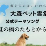 大森ペット霊堂の公式テーマソング「虹の橋のたもとから by TANEBI 」