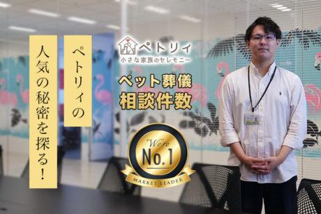 【Interview-Part1】ペット葬儀相談件数NO.1 -ペトリィの人気の秘密を探る!-