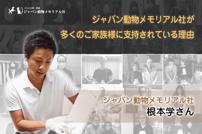 【Interview】ジャパン動物メモリアル社が多くのご家族様に支持されている理由