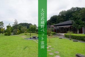 施設でお別れする事の大切さを改めて実感【大宮武蔵野ペット霊園訪問レポート】
