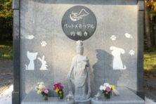 札幌ペットフェアウェル